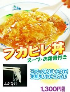 フカヒレ丼1300